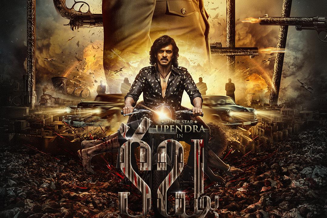 Upendra New Movie Kabja Movie First Look Poster