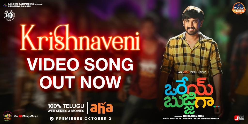 Young Hero Naga Shaurya Unveiled Krishnaveni Video Song From Raj Tarun Orey Bujjiga