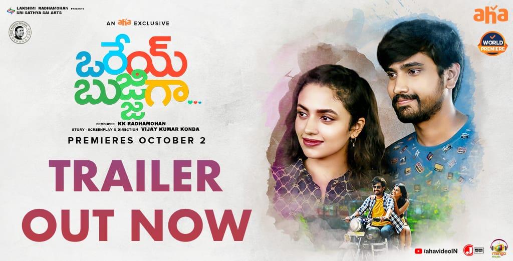 Naga Chaitanya Released The Trailer Of Raj Tarun's Orey Bujjiga
