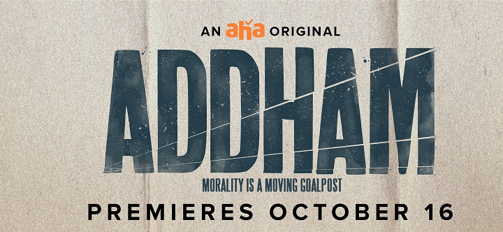 Addham to release on Oct 16 Aha App
