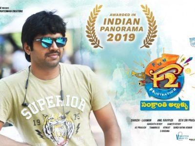 f2 movie got prestigious panorama award