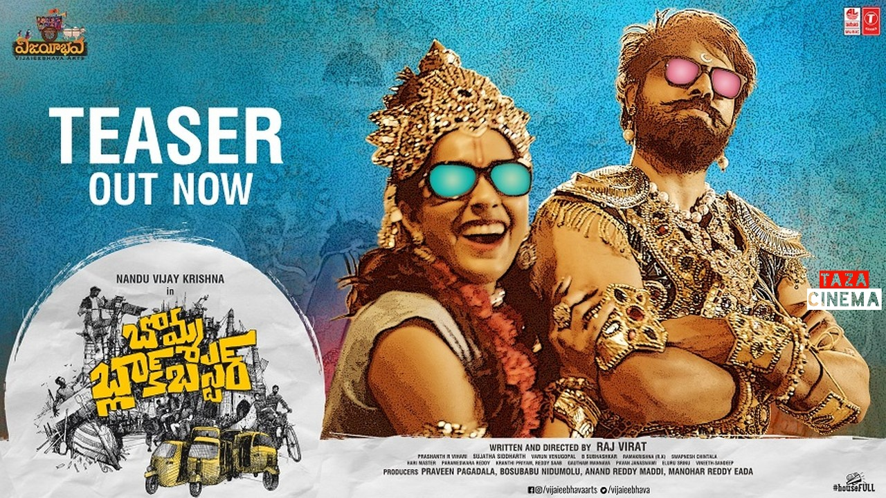 Bomma Blockbuster Movie Teaser Launched