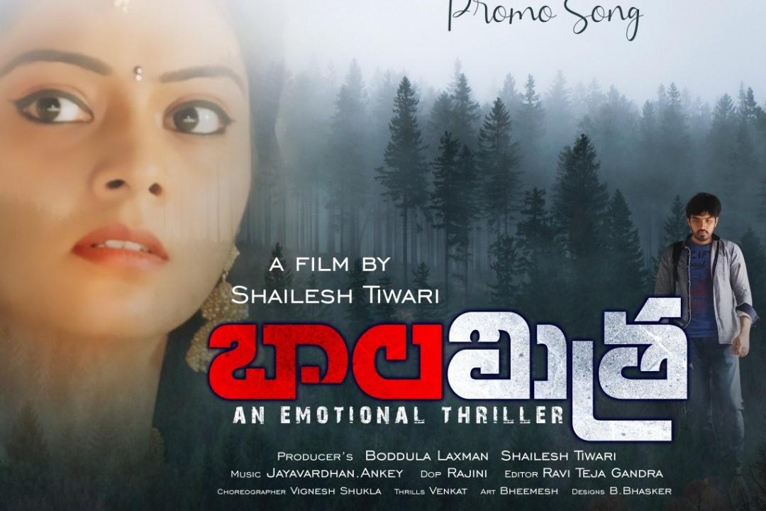 Bala Mitra Movie Stills